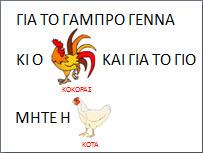 paroimies-kotes-kokores4
