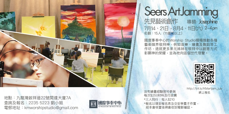 Seers Art Jamming 先見藝術創作
