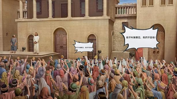 彼拉多公审主耶稣
