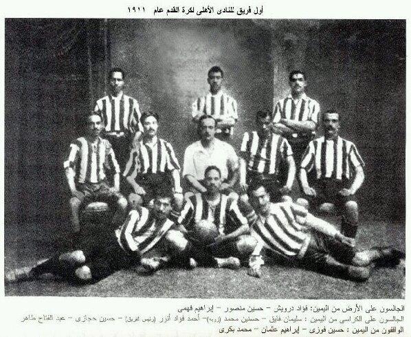 Al-Ahly 1911
