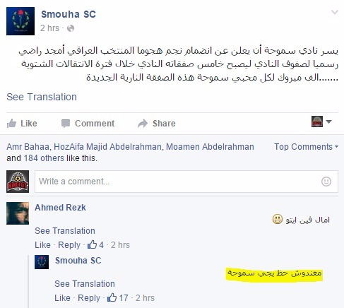 Smouha official Facebook page