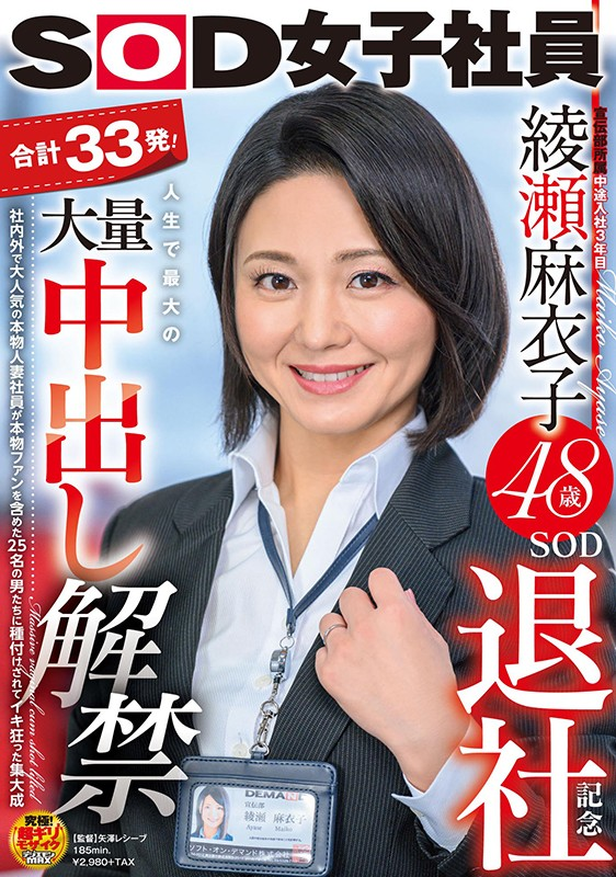 SOD Female Staff - 48yo Maiko Ayase Enjoys 33 Cumshots Before She Leaves The Company! - The Biggest Creampie Orgy Of Her Life! - This Popular Married Woman Gets Fucked By 25 Of Her Fans From Inside And Outside The Company!