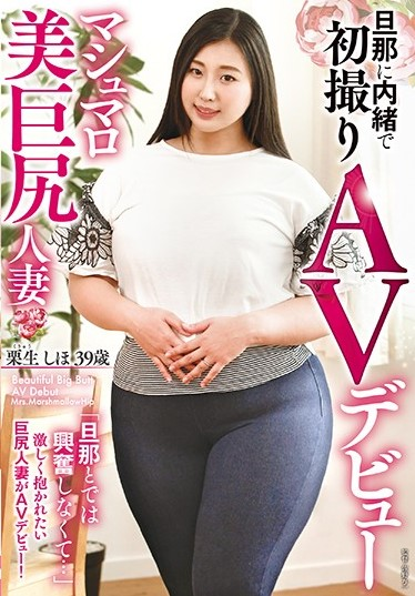 Her Husband Doesn't Know She's Doing Porn - Married Woman With Soft Tits And A Big Booty - Shiho Kurio, Age 39
