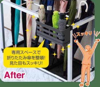 After 専用スペースで折りたたみ傘を整頓!見た目もスッキリ!