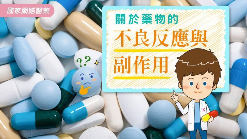 藥物的不良反應與副作用 | KingNet 國家網路醫藥 | Second Opinion