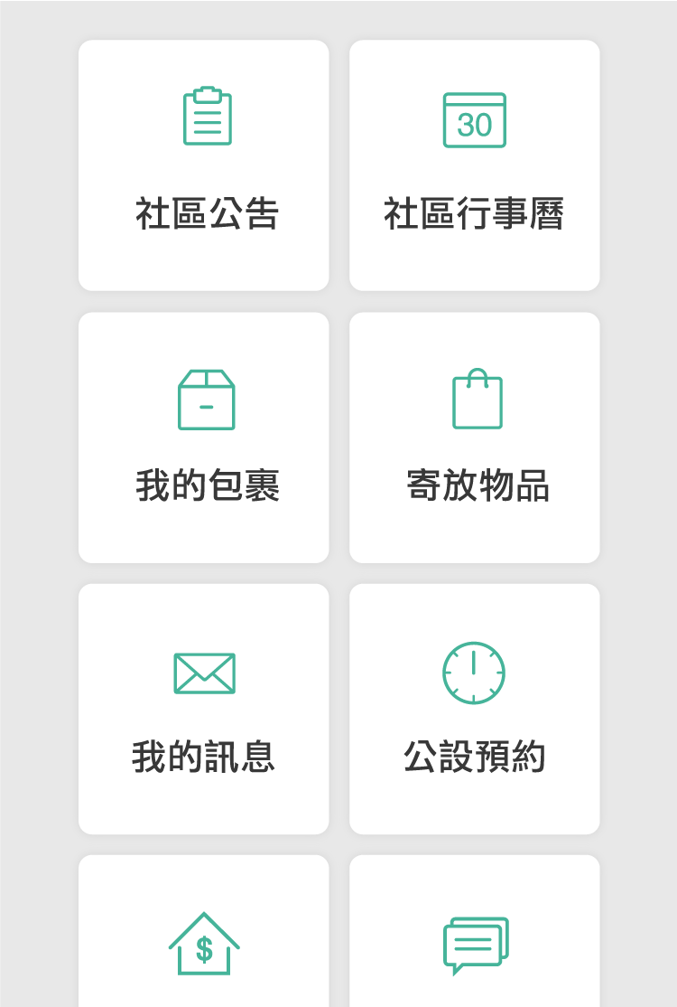 智慧社區生活平臺-今網行動管家