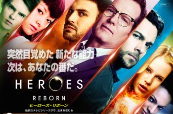「HEROES REBORN/ヒーローズ・リボーン」公開開始!「HEROES」シリーズのおさらいとみどころ
