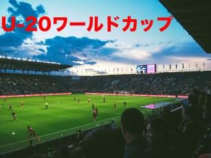 U-20W杯の決勝トーナメントの日程や放送時間は?無料ネット視聴可能?