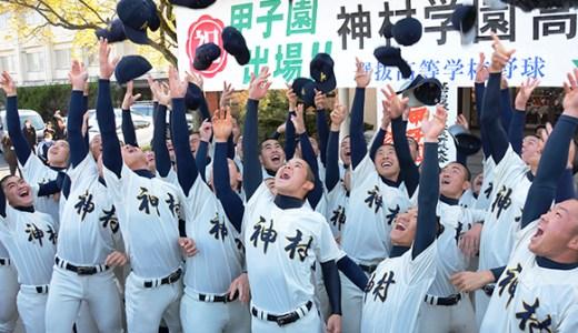 神村学園野球部2017年メンバーや小田監督は?青柳や出身中学にも注目!