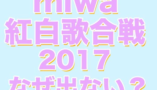 miwaは紅白歌合戦2017になぜ出ない?落選や不出場の理由は何?