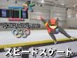 平昌オリンピック女子スピードスケートの日程や放送時間は?