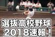 【選抜高校野球2018】英明VS国学院栃木の速報や結果は?スタメンも!
