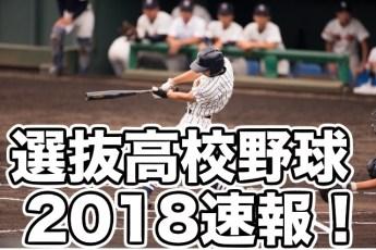 【選抜高校野球2018】東筑VS聖光学院の速報や結果は?スタメンも!