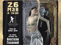 Джазовый танц-спектакль по мотивам фильма «Последнее танго»