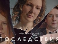 Александр Самойленко разберётся с «Последствиями»