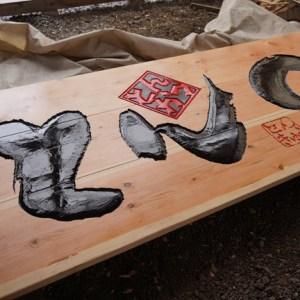 木の看板製作