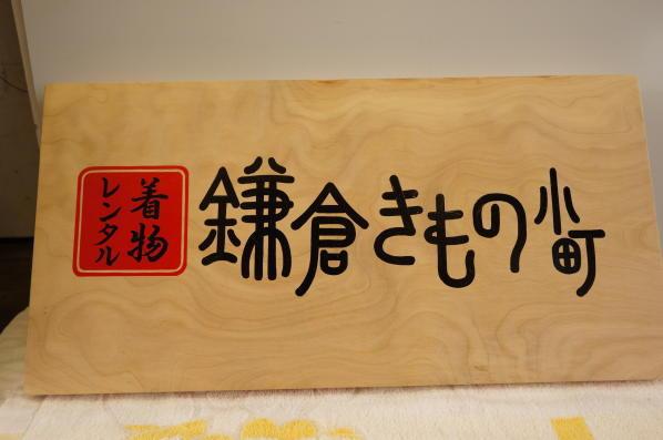 栃の木一枚板看板