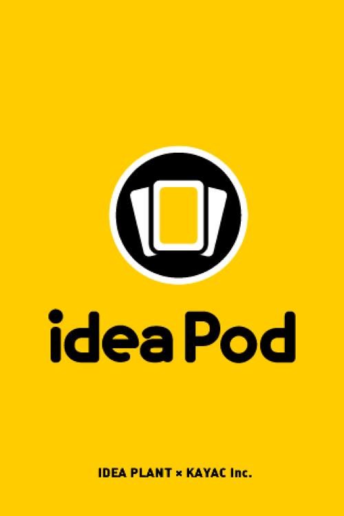 iPhoneアプリ「IDEA POD」