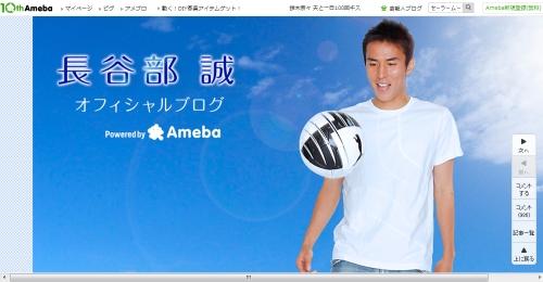 長谷部誠さんのブログ