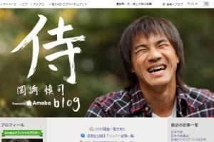 岡崎 慎司さんのブログ