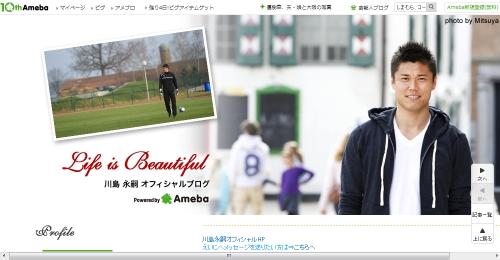 川島 永嗣さんのブログ