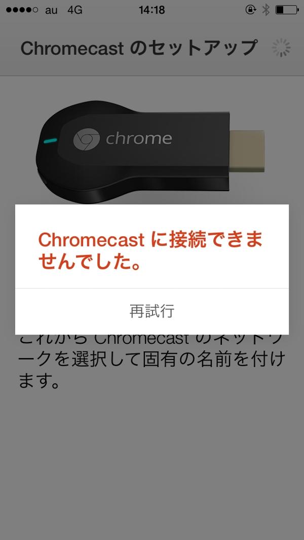 Chromecastに接続できませんでした。