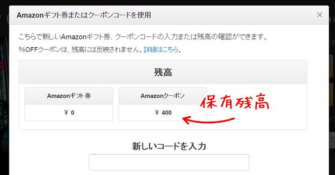 Amazonインスタント・ビデオのクーポン