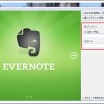 EVERNOTEのクライアントソフト