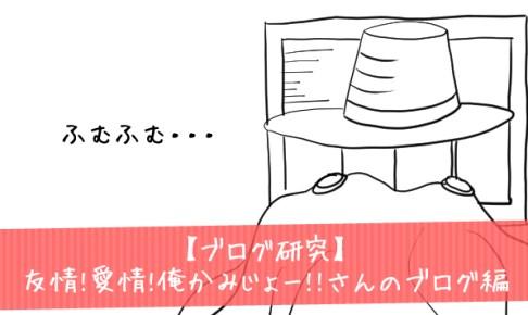 【ブログ研究】友情!愛情!俺かみじょー!!さんのブログ
