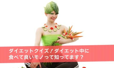 ダイエットクイズ!ダイエット中に食べて良いモノって知ってます?