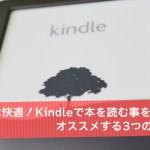 これは快適!Kindleで本を読む事をオススメする3つの理由