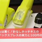 あなたは驚く!針なしホッチキスの「ハリナックスプレスの実力」と100円の類似品!?