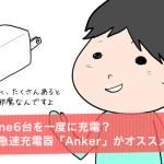 iPhone6台を一度に充電?USB急速充電器「Anker」がオススメ!