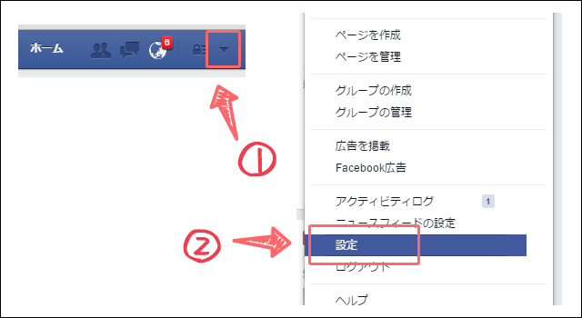 Facebookのお知らせ機能