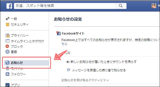Facebookのお知らせ