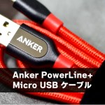 Anker PowerLine+ Micro USB ケーブル