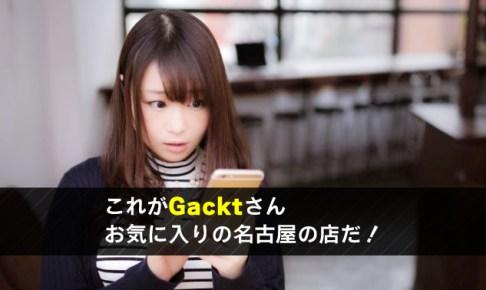 これがGacktさん お気に入りの名古屋の店だ!