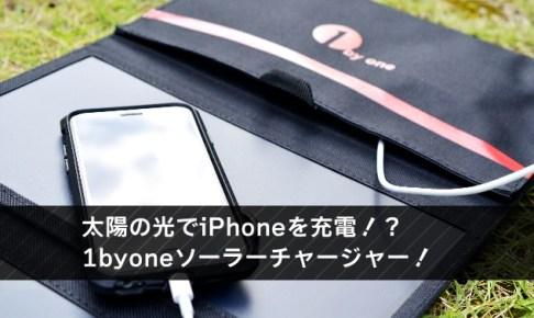 太陽の光でiPhoneを充電!? 1byoneソーラーチャージャー!