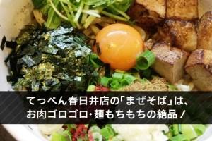 てっぺん春日井店の「まぜそば」は、 お肉ゴロゴロ・麺もちもちの絶品!