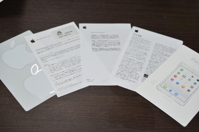 iPad-mini4の説明書など
