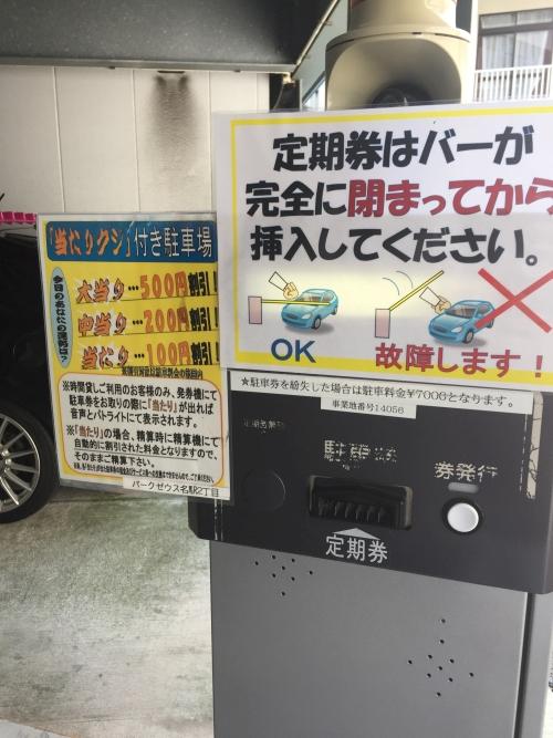 名古屋駅の打ち切り駐車場