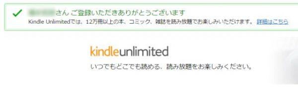 KindleUnlimitedご登録いただきありがとうございます