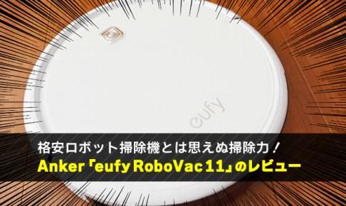格安ロボット掃除機とは思えぬ掃除力! Anker「eufy RoboVac 11」のレビュー