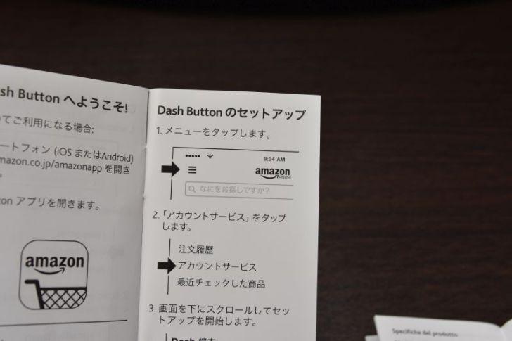 Amazon Dash Buttonのセットアップ方法2