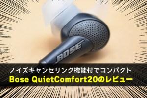 ノイズキャンセリング機能付でコンパクト Bose QuietComfort20のレビュー