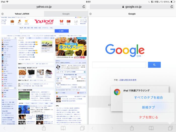 iPadmini4の画面を二分割