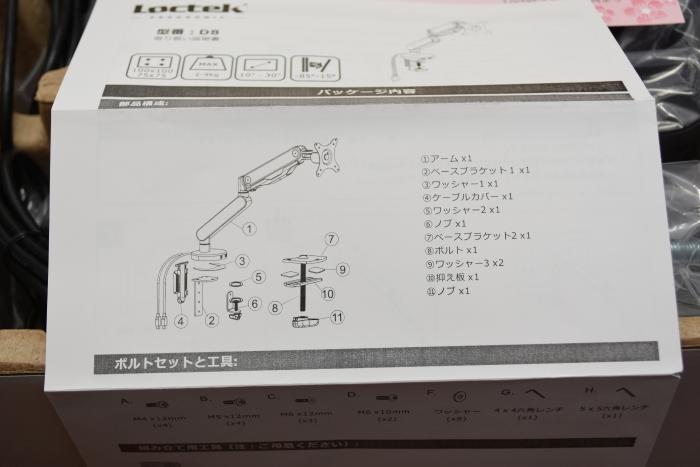 ロックテック フルモーションガス圧式モニターアームのパッケージ内容
