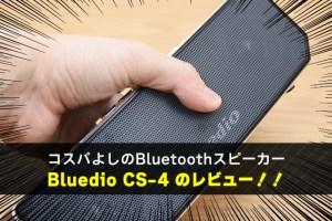 コスパよしのBluetoothスピーカー Bluedio CS-4 のレビュー!!