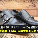国産本革ビジネスシューズも通販で! 楽天市場「Fido」の紳士靴をレビュー