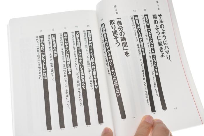 堀江貴文「多動力」